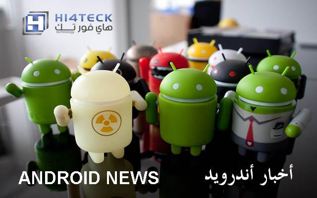 اخبار اندرويد Android News