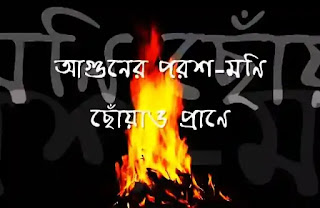 Aguner Poroshmoni Lyrics (আগুনের পরশমণি) Rabindra Sangeet