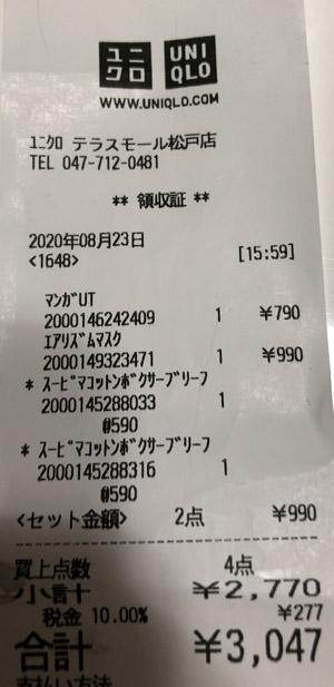 ユニクロ テラスモール松戸店 2020/8/23 エアリズムマスク購入のレシート