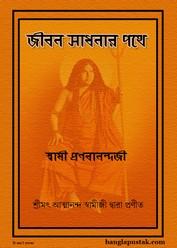 জীবন সাধনার পথে - স্বামী প্রণবানন্দজী, বাংলা বই পিডিএফ