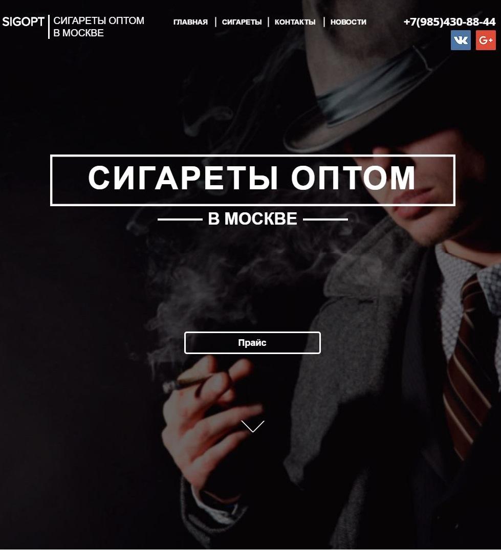 Где купить сигареты москве дешево в розницу купить коричневую бумагу для сигарет