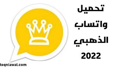 تحميل واتساب الذهبي 2022 أخر إصدار برابط مباشر - whatsapp gold