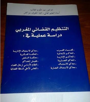 كتاب التنظيم القضائي المغربي دراسة علمية pdf
