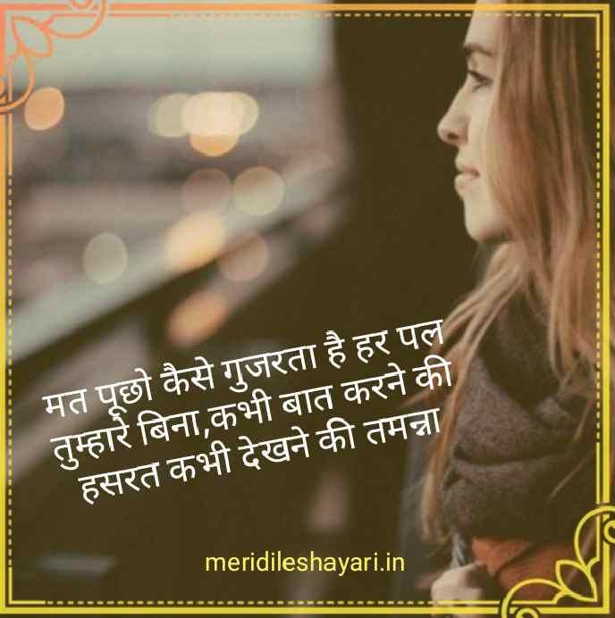 baat nahi karte shayari in hindi images, baat nahi karte shayari in hindi images download.