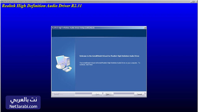 تحميل برنامج realtek high definition audio لتعريف اي كارت صوت