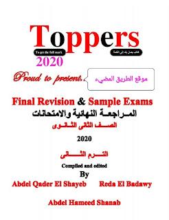 أحدث مراجعة نهائية في اللغه الانجليزيه للصف الثاني الثانوي الترم الثاني 2020، كتاب Topper