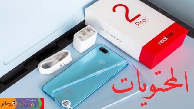 محتويات هاتف Realme 2 Pro