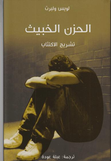 كتاب الحزن الخبيث  pdf
