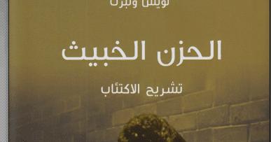 تحميل كتاب تشريح الاسنان pdf
