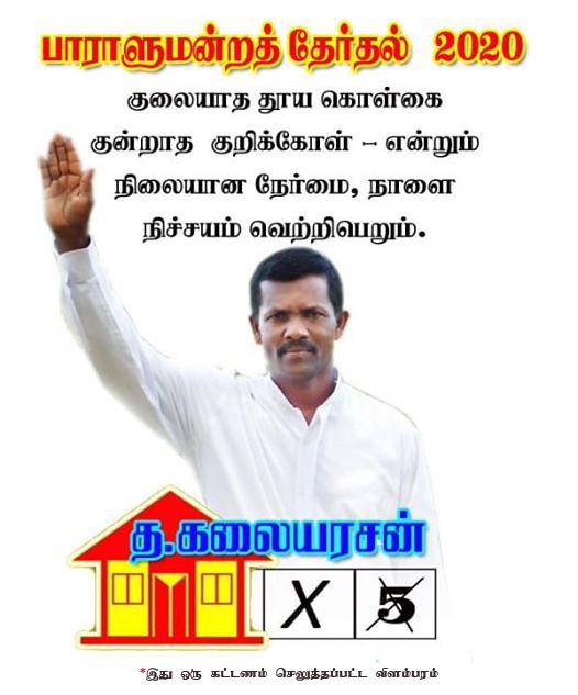 பாராளுமன்றத் தேர்தல் 2020 - த.கலையரசன் 🏠❌ 5️⃣❌
