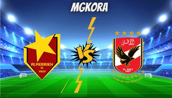 نتيجة مباراة الأهلي والمريخ السوداني اليوم 15/02/2021 في دوري ابطال افريقيا