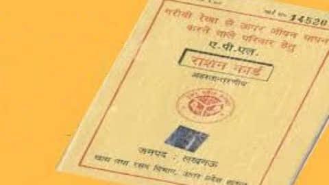 बिहार राशन कार्ड सूची 2021: राशन कार्ड न्यू लिस्ट, Bihar Ration Card List