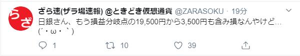 3.16日銀政策決定会合