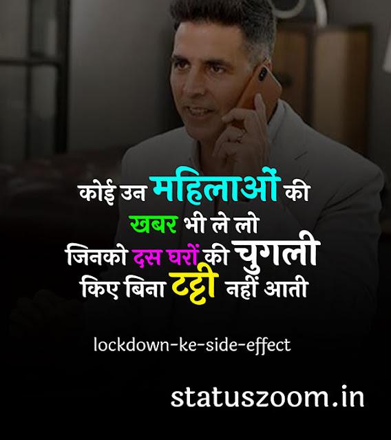 lockdown ke side efeect funny joke hindi