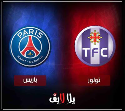 مشاهدة مباراة باريس سان جيرمان وتولوز اليوم فى الدورى الفرنسى بث مباشر
