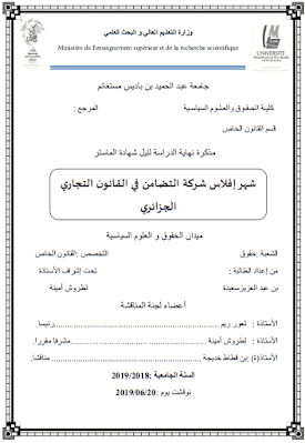 مذكرة ماستر: شهر إفلاس شركة التضامن في القانون التجاري الجزائري PDF