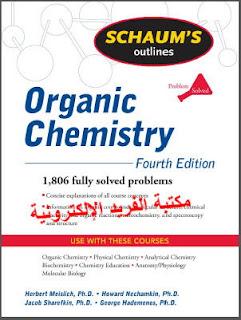 تحميل كتاب 1806 مسألة محلولة في الكيمياء العضوية pdf| سلسلة شوم، مسائل محلول في الكيمياء العضوية، سلسلة مخلصات شوم في الكيمياء العضوية برابط تحميل مباشر مجانا، مسائل مع الحل أمثل محلولة تمارين في الكيمياء العضوية pdf
