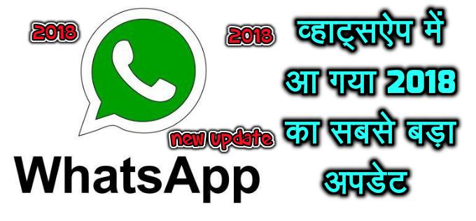 व्हाट्सऐप के नए अपडेट में मैसेज फॉरवर्ड बटन नहीं होगा
