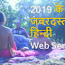Top 10 Best Hindi Web Series January To April 2019