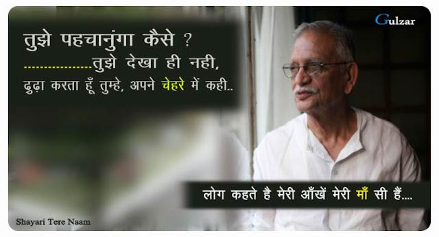 Gulzar Hindi shayari Collection / गुलज़ार साहब की