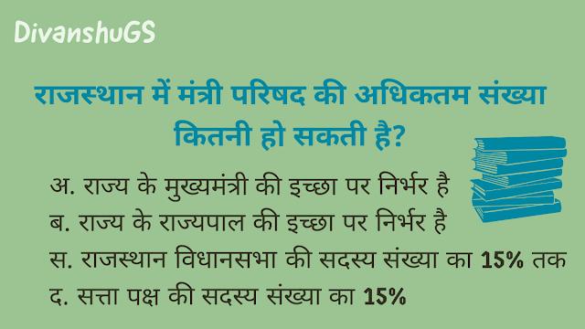 राजस्थान मंत्रिपरिषद में मंत्रियों की अधिकतम संख्या हो सकती है?