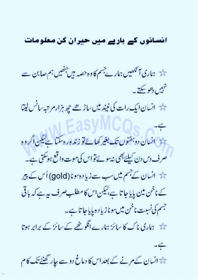 Science Related GK URDU Informative Question Answers