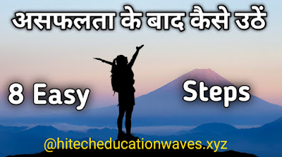 असफलता के बाद कैसे उठें- 8 Easy Steps | How to rise after failure - Hi-Tech Education Waves