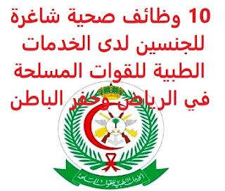10 وظائف صحية شاغرة للجنسين لدى الخدمات الطبية للقوات المسلحة في الرياض وحفر الباطن saudi jobs تعلن الخدمات الطبية للقوات المسلحة, عن توفر 10 وظائف صحية شاغرة للجنسين, للعمل لديها في الرياض وحفر الباطن وذلك للوظائف التالية: مستشفى القوات المسلحة بالرياض: 1- أخصائي التخدير (وظيفتان) 2- أخصائي طب الأسرة والمجتمع 3- أخصائي المسالك البولية مستشفى القوات المسلحة بحفر الباطن: 1- أخصائية تمريض في العيادات الخارجية (أربع وظائف) 2- أخصائية أشعة الموجات الفوق صوتية 3- أخصائية أشعة X-Ray للتقدم لأيٍّ من الوظائف أعلاه اضغط على الرابط هنا أنشئ سيرتك الذاتية    أعلن عن وظيفة جديدة من هنا لمشاهدة المزيد من الوظائف قم بالعودة إلى الصفحة الرئيسية قم أيضاً بالاطّلاع على المزيد من الوظائف مهندسين وتقنيين محاسبة وإدارة أعمال وتسويق التعليم والبرامج التعليمية كافة التخصصات الطبية محامون وقضاة ومستشارون قانونيون مبرمجو كمبيوتر وجرافيك ورسامون موظفين وإداريين فنيي حرف وعمال