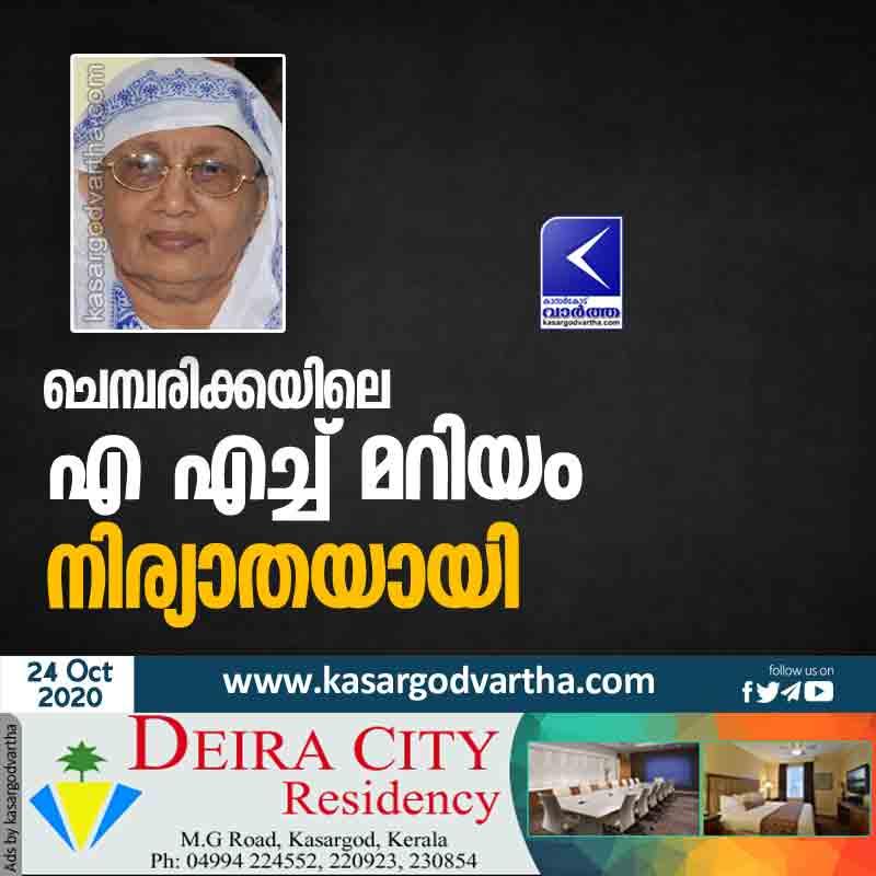 AH Mariyam of Chembarikka passes away.