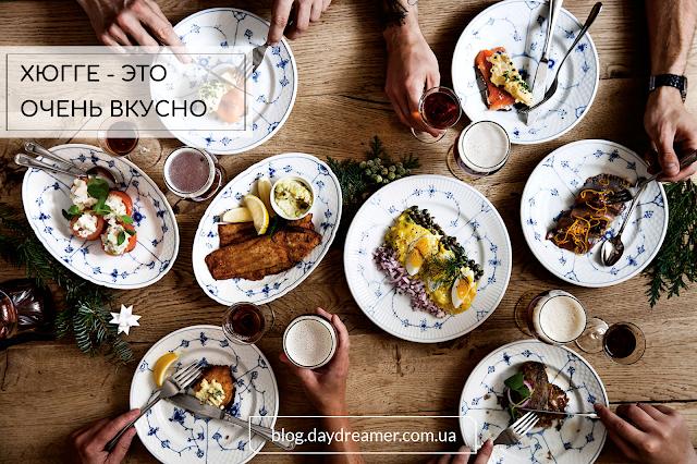 еда хюгге, хюггный стол, хюгге - это очень вкусно, блюда для хюгге, обед хюгге, ужин хюгге - DayDreamer Blog