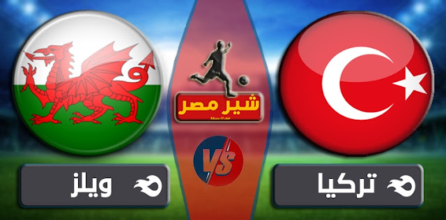 نتيجة مباراة تركيا وويلز - يورو 2020