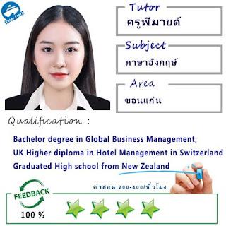 ครูพี่มายด์ (ID : 13735) สอนวิชาภาษาอังกฤษ ที่ขอนแก่น