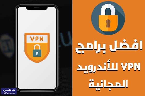 افضل برنامج VPN للاندرويد سريعة لفتح المواقع المحجوبة مجاناً