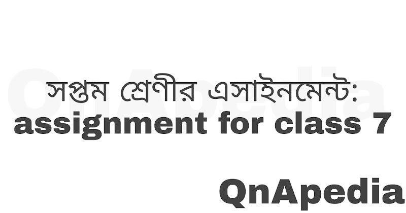 Class 7 Assignment: সপ্তম শ্রেণীর এসাইনমেন্ট