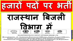 Rajsthan Vidhut Vibhag bharti 2021|| Accounts officer, Personnel officer and Assistant Engineer bharti 2021