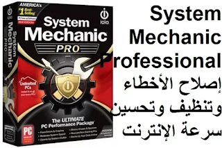 System Mechanic Professional 2-7-1-34 إصلاح الأخطاء وتنظيف وتحسين سرعة الإنترنت