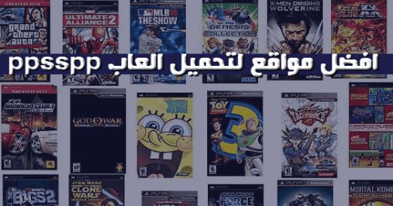 اشهر موقع تحميل العاب Psp 2018 Youtube 10