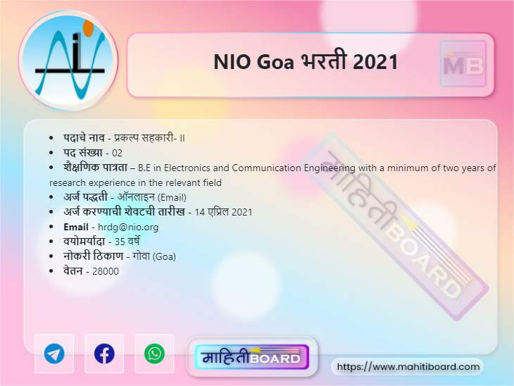 NIO Goa Recruitment 2021