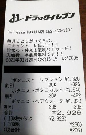 ドラッグイレブン×Bellezza HAKATA 2021/1/20 のレシート