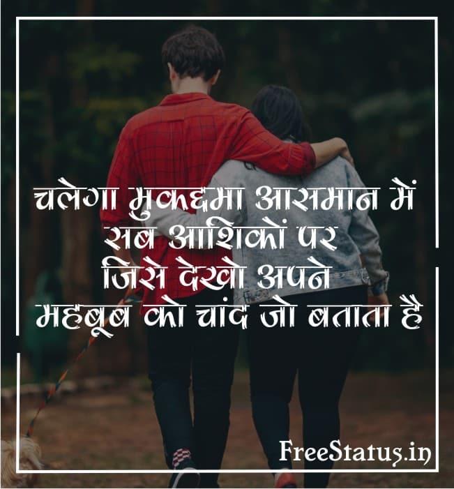 Chalega-Mukadma-Aasmaan-Me-Sab-Aashiqo-Par