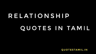 Relationship quotes in tamil