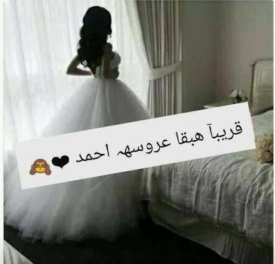 صور انا العروسة، قريبا هبقا عروسة احمد 2021