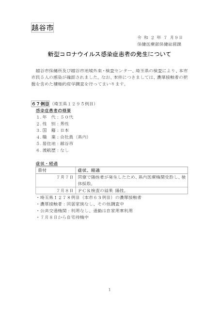 新型コロナウイルス感染症患者の発生について(7月9日発表)