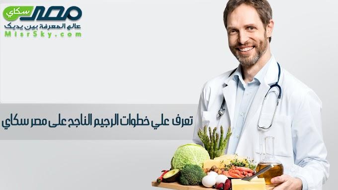 خطوات الرجيم الناجح - Successful diet steps