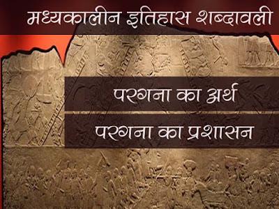 परगना किसे कहते है | Pargana Kise Kahte hain  परगना का अर्थ | Meaning of Parganan