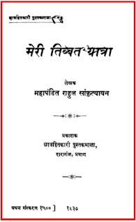Download Meri Tibbat yatra Book in PDF