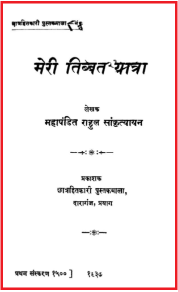 Download Meri Tibbat yatra Book in PDF | freehindiebooks.com