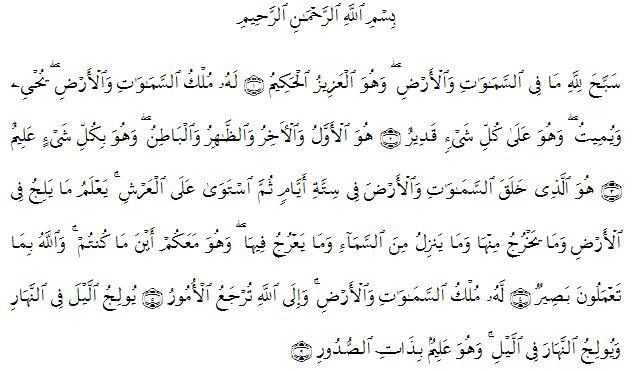 Teks Bacaan Surat Al Hadid Arab Latin Dan Terjemahannya