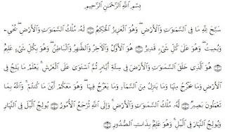 surat al hadid