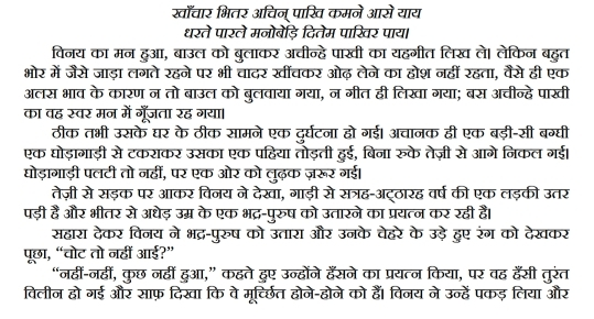 Gora Hindi PDF